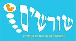 shorasim_hamlatzot